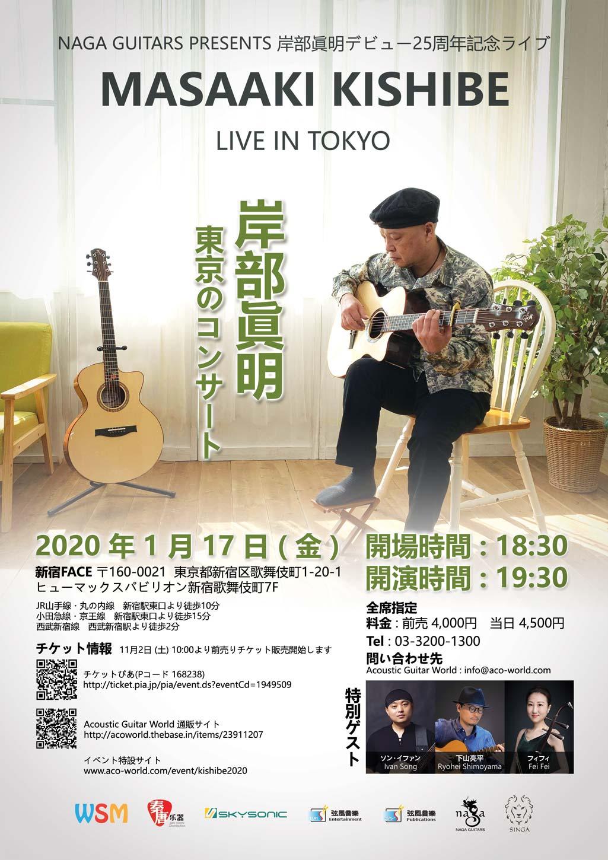 MASAAKI KISHIBE LIVE IN JAPAN -デビュー25周年記念ライブ- 東京公演