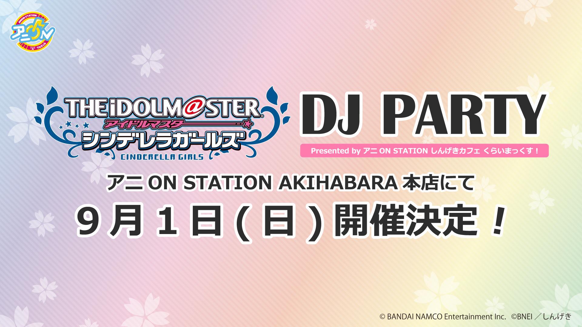 アイドルマスター シンデレラガールズ  DJ PARTY Presented byアニON STATIONしんげきカフェ くらいまっくす!