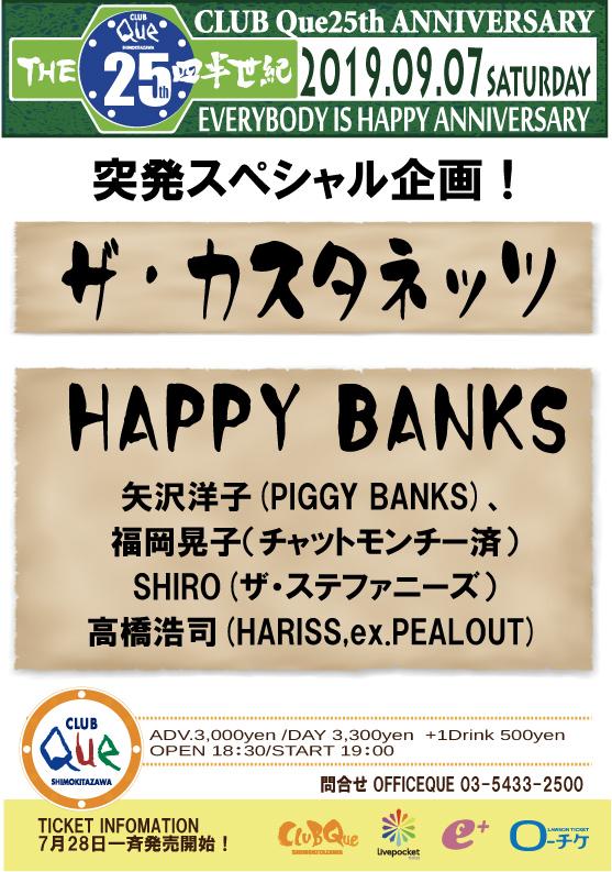 【Que25周年】ザ・カスタネッツ/HAPPY BANKS[矢沢洋子(PIGGY BANKS),福岡晃子(チャットモンチー済),  SHIRO(ステファニーズ),高橋浩司(ex.PEALOUT)]/necozeneco
