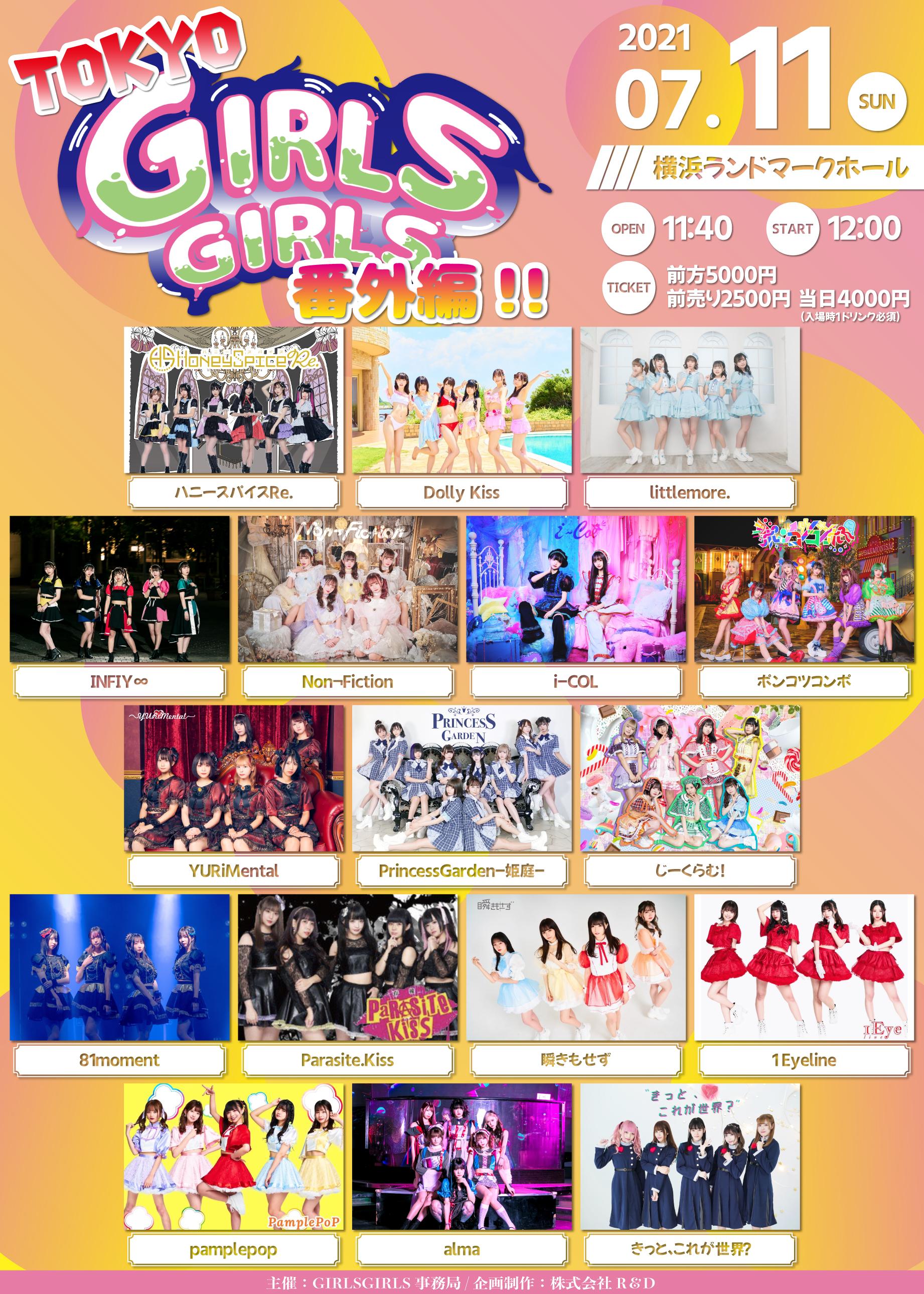 7/11(日) TOKYO GIRLS GIRLS -番外編-