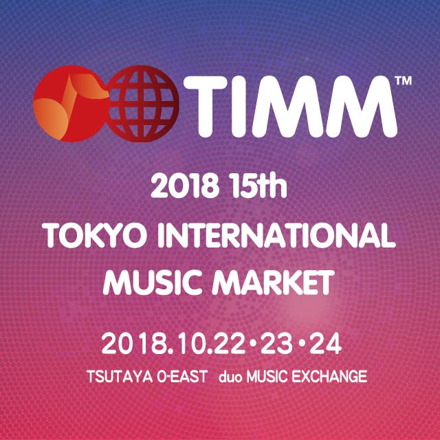 第15回 東京国際ミュージック・マーケット
