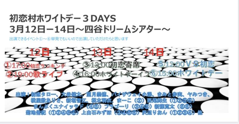 【劇場】3月14日15:00〜ホワイトデー