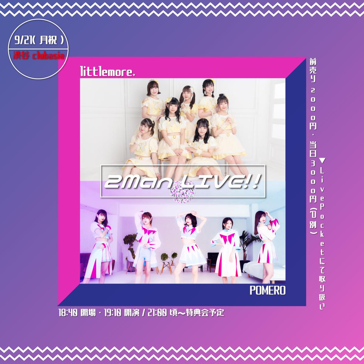 9/21(月祝) littlemore. × POMERO 2Man LIVE!!