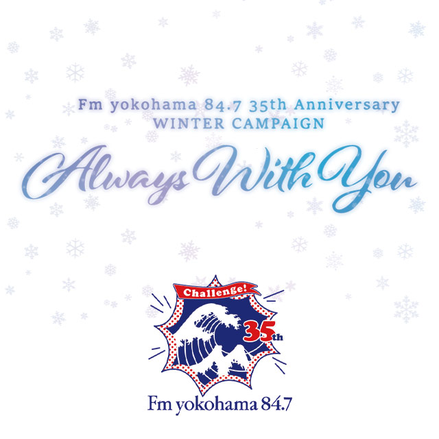 """Fm yokohama 84.7 35th Anniversary  Special """"Always wity You"""" ~今、届けたい音楽~"""