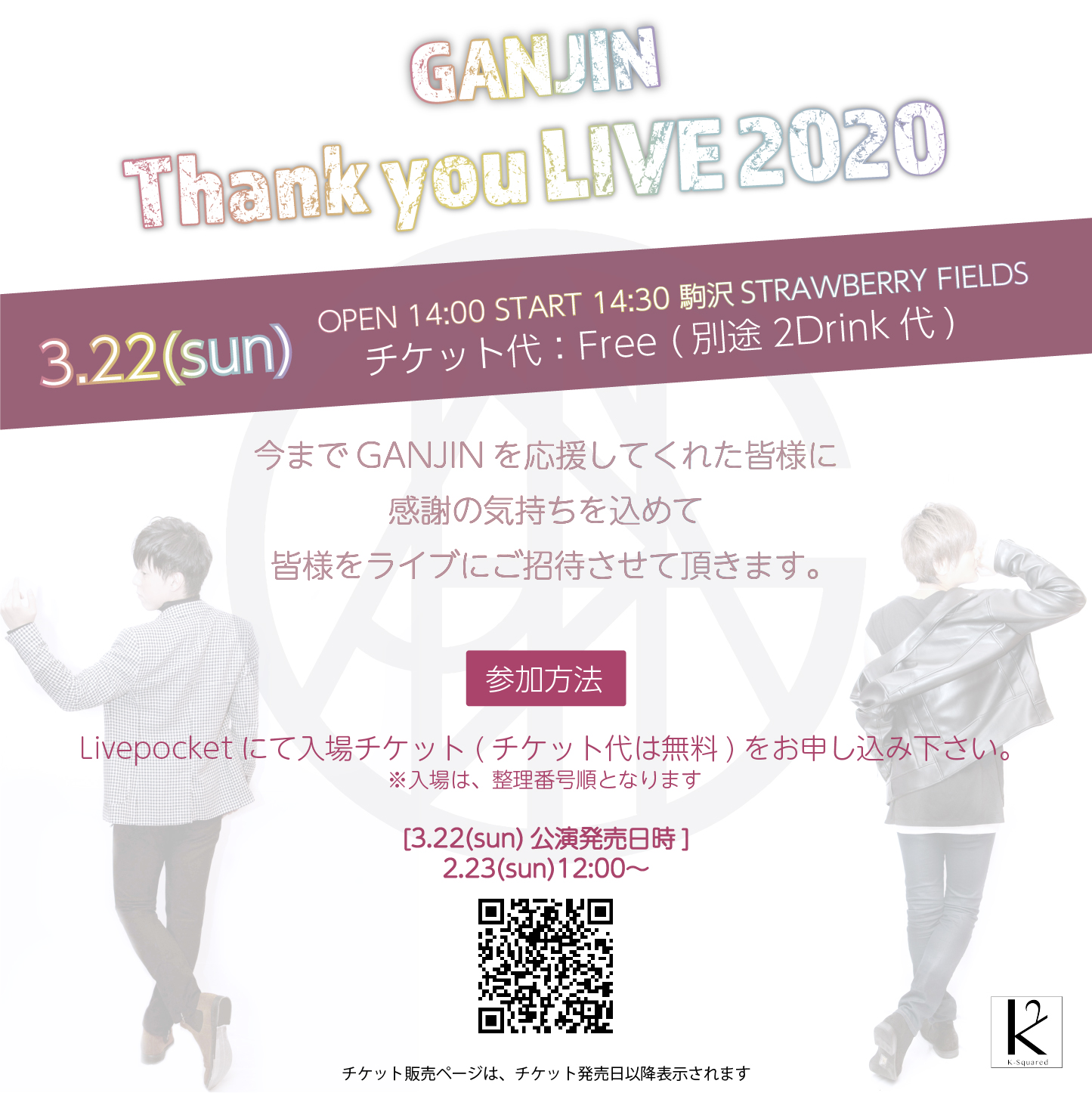 GANJIN  presents「Thank you Live 2020」