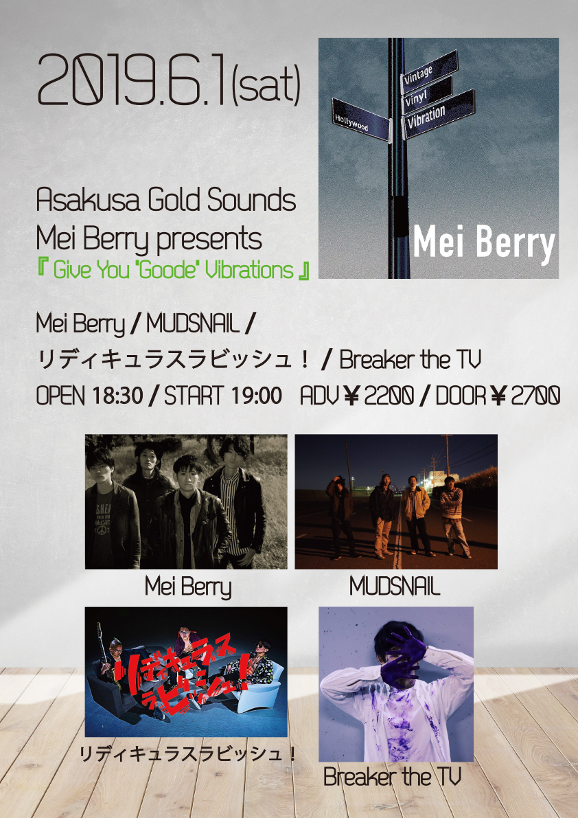 """Mei Berry presents『Give You """"Goode"""" Vibrations』"""