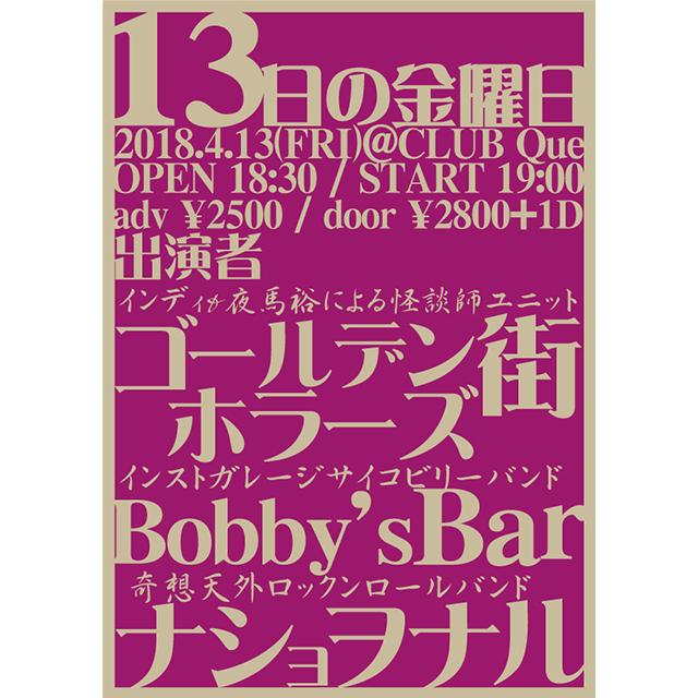"""Bobby's Bar/ナショヲナル/ゴールデン街ホラーズ : """"13日の金曜日"""""""