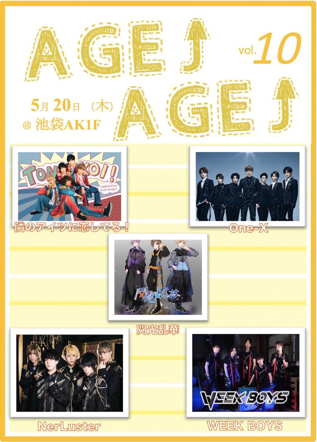 AGE↑AGE↑ Vol.10