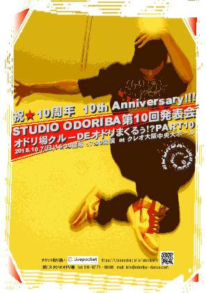 スタジオオドリ場第10回発表会「オドリ場クルーDEオドリまくるぅ!? PART.10」