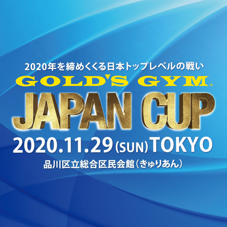ゴールドジム ジャパンカップ (GOLD'S GYM JAPAN CUP)