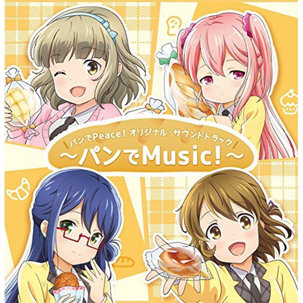 TVアニメ『パンでPeace!』演奏会 〜パンでMusic!〜
