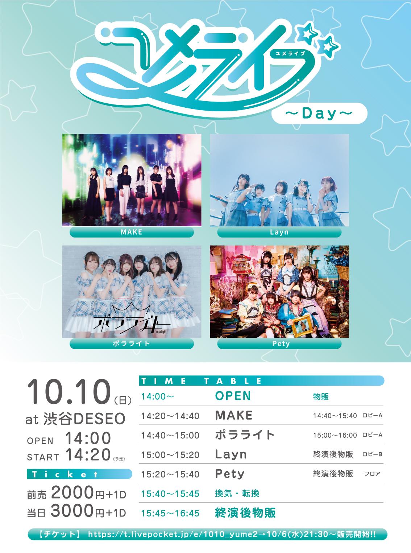 2021/10/10(日)2部 『ユメライブ〜Day〜』 渋谷DESEO