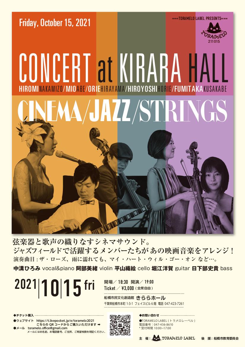 CINEMA / JAZZ / STRINGS consert at KIRARA HALL