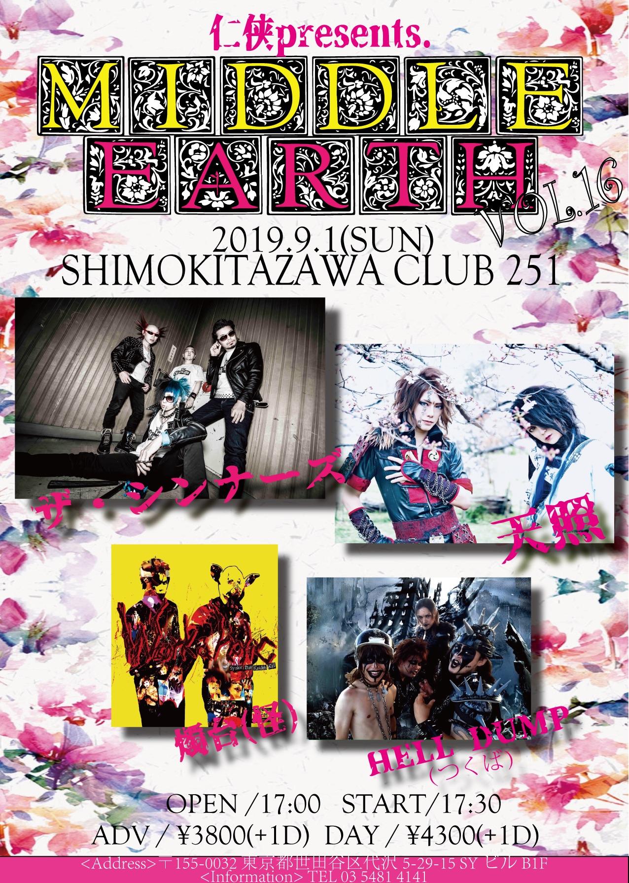 仁侠 presents Middle-Earth vol.16