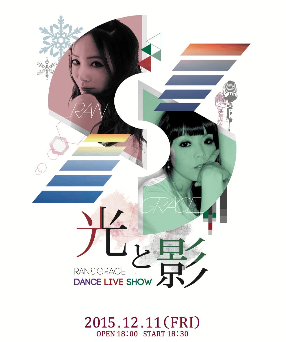 RAN & Grace DANCE LIVE SHOW〜光と影〜