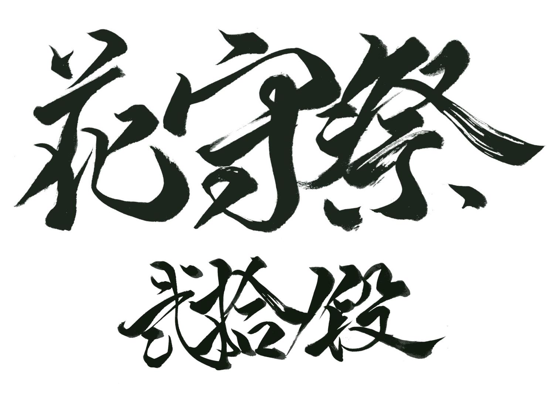 花守祭 -弐拾ノ段-