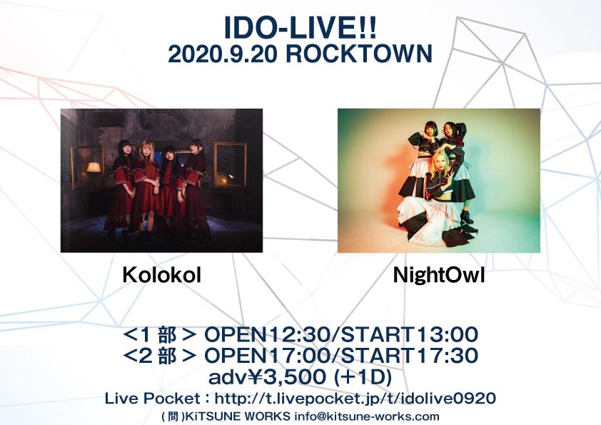 9/20(日) IDO-LIVE!!