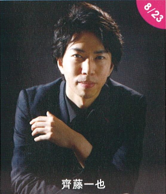 第12回清里の森 涼風祭 齊藤一也ピアノリサイタル