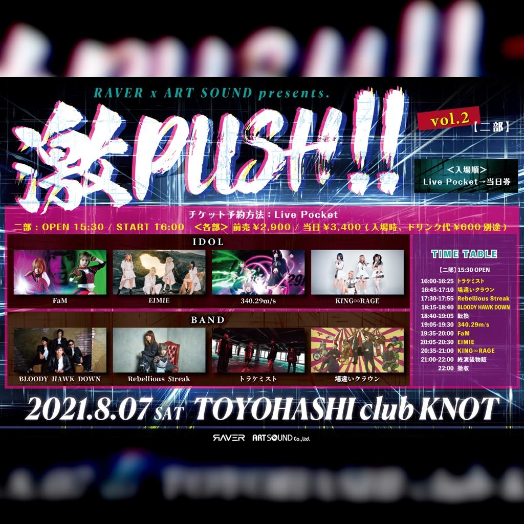 激PUSH!! vol.2 【二部】