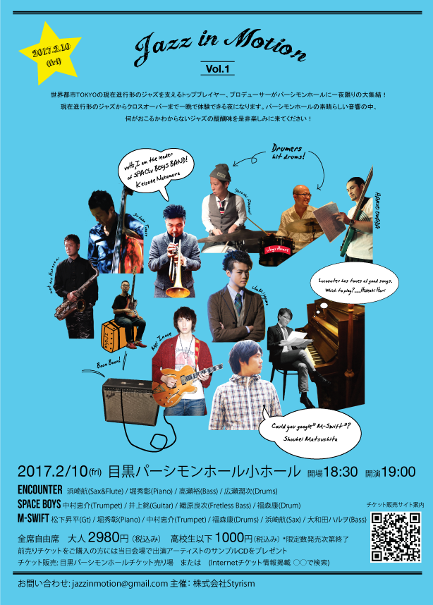 2/10 (Fri.) Jazz in Motion @目黒パーシモンホール