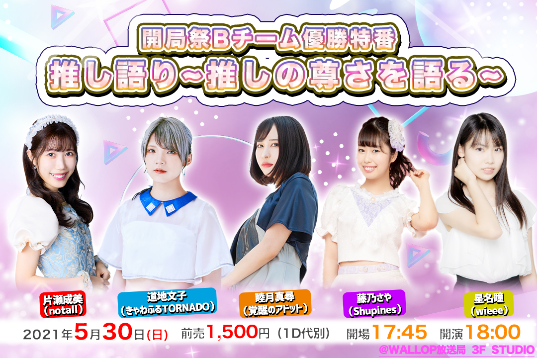 5/30(日)開局祭Bチーム優勝記念特番   推し語り〜推しの尊さを語る会〜