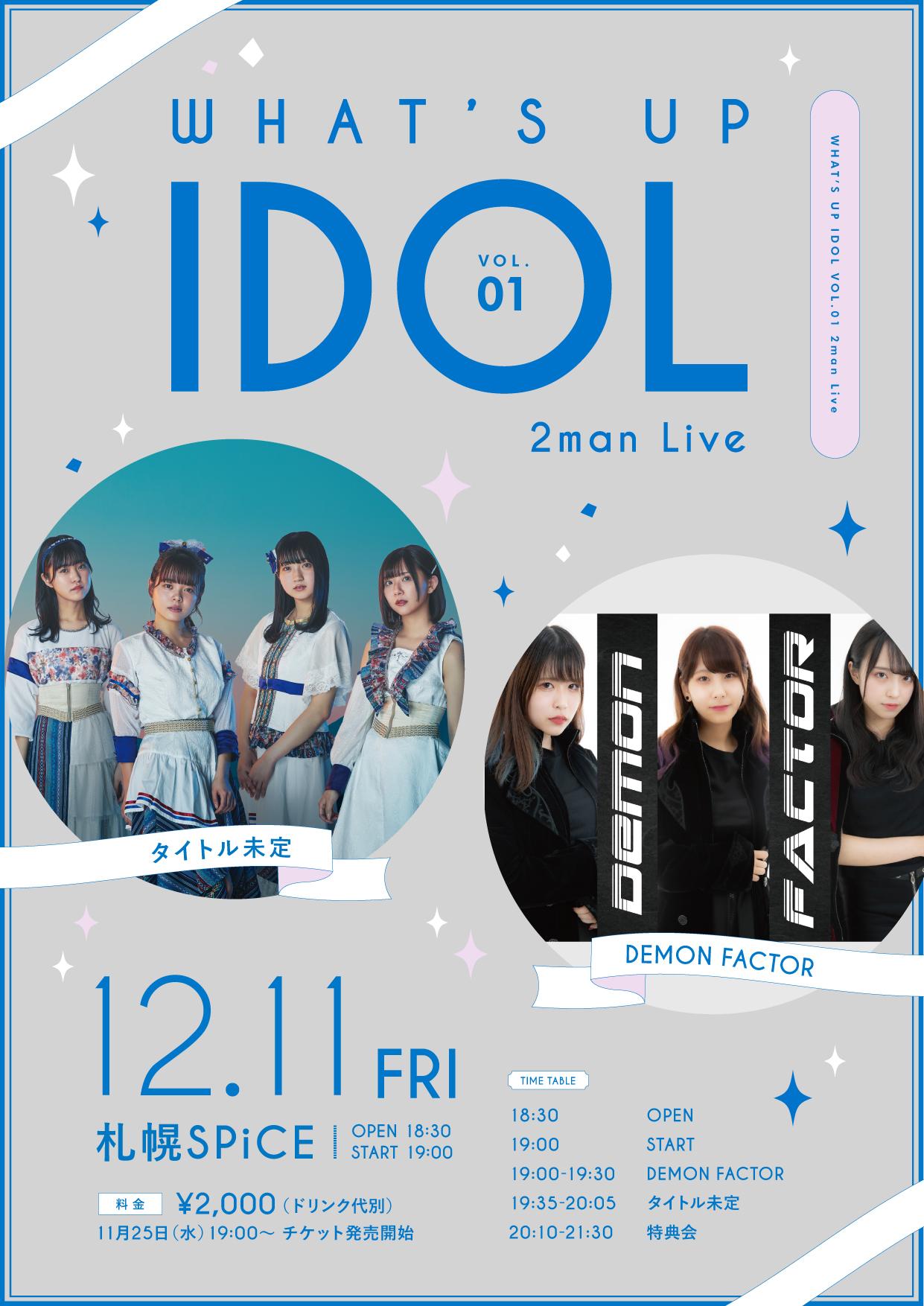 WHAT'S UP IDOL Vol.1 2man Live