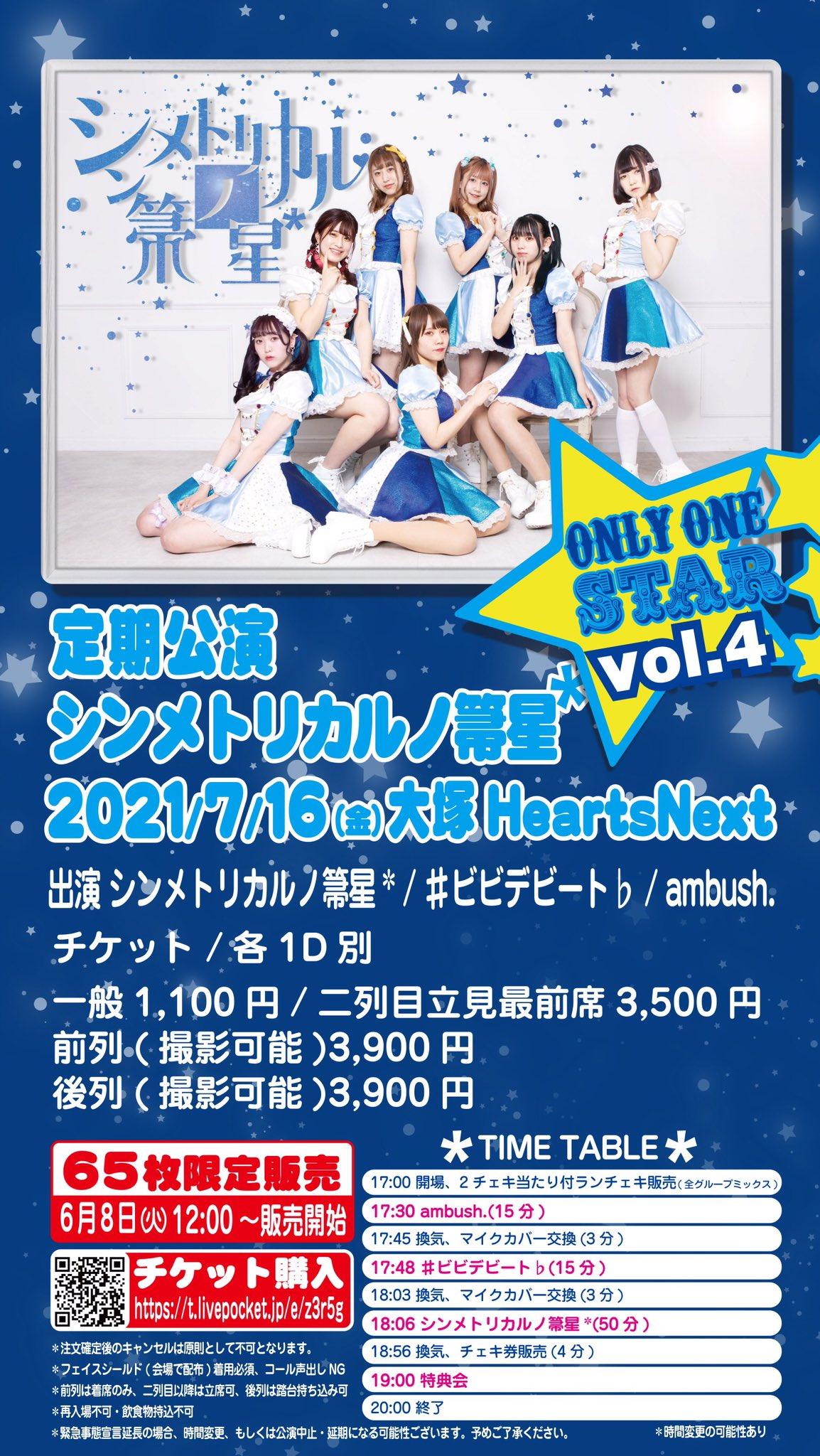 【シンメトリカルノ箒星*定期公演〜ONLY ONE STAR〜第4回】