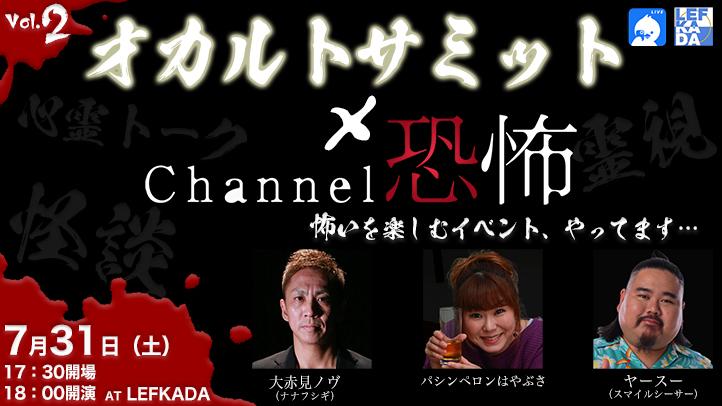 オカルトサミット×Channel恐怖 Vol.2