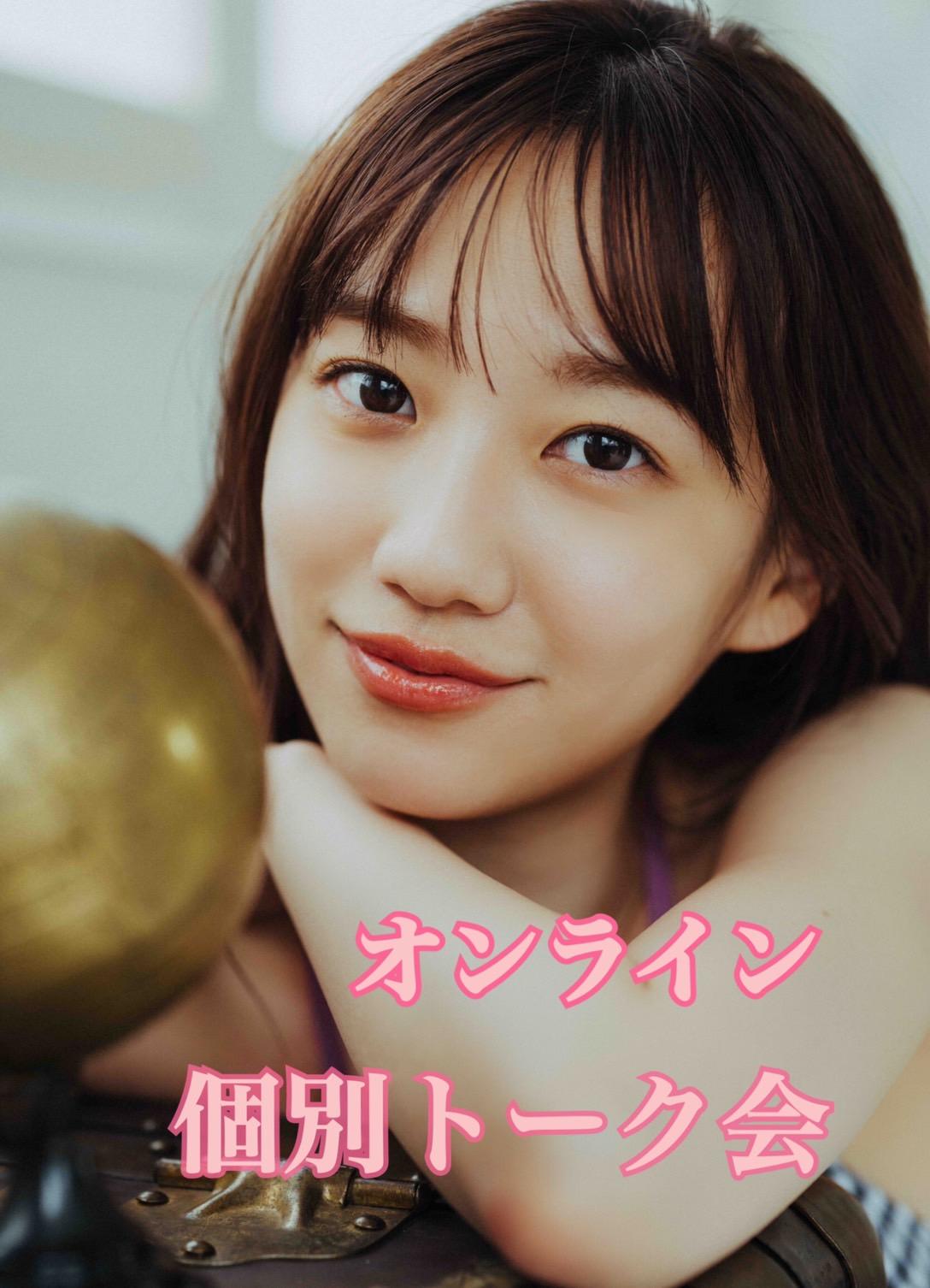 関根優那【オンライン個別トーク会】10/16
