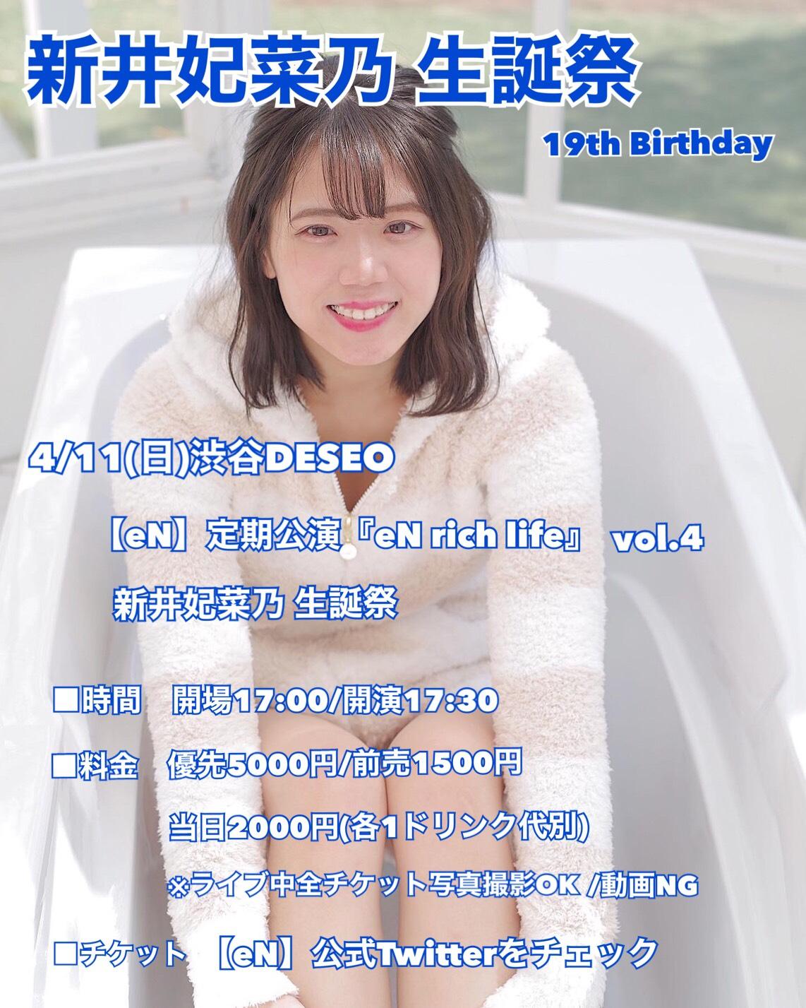 2021/4/11(日) 【eN】定期公演『eN rich life』vol.4〜新井妃菜乃生誕祭〜渋谷DESEO