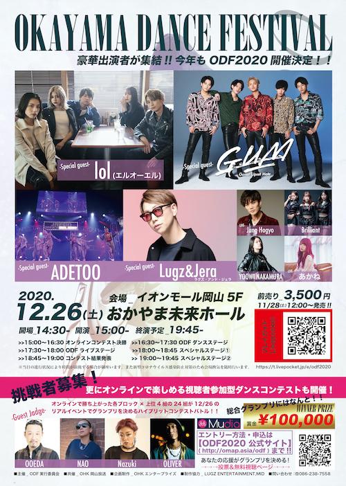 OKAYAMA DANCE FES 2020