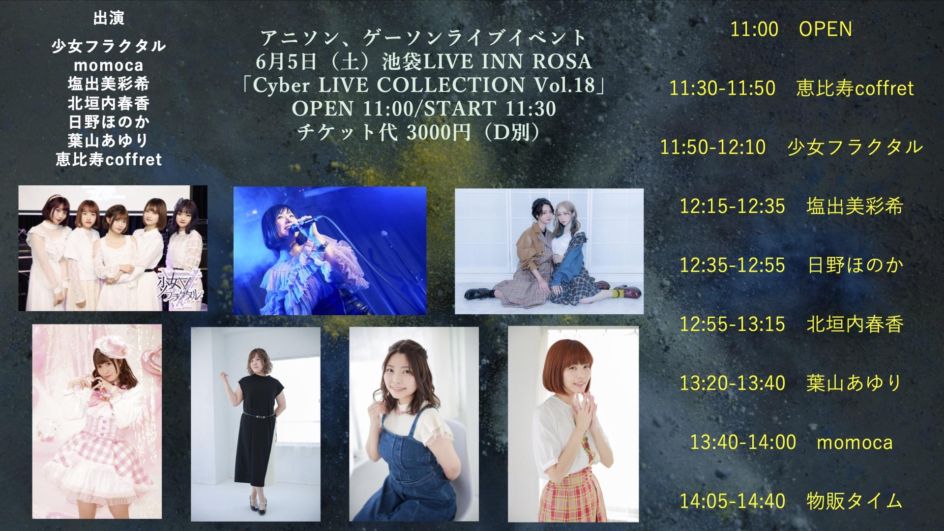 6月5日(土)池袋LIVE IN ROSA  「Cyber  LIVE COLLECTION Vol.18」