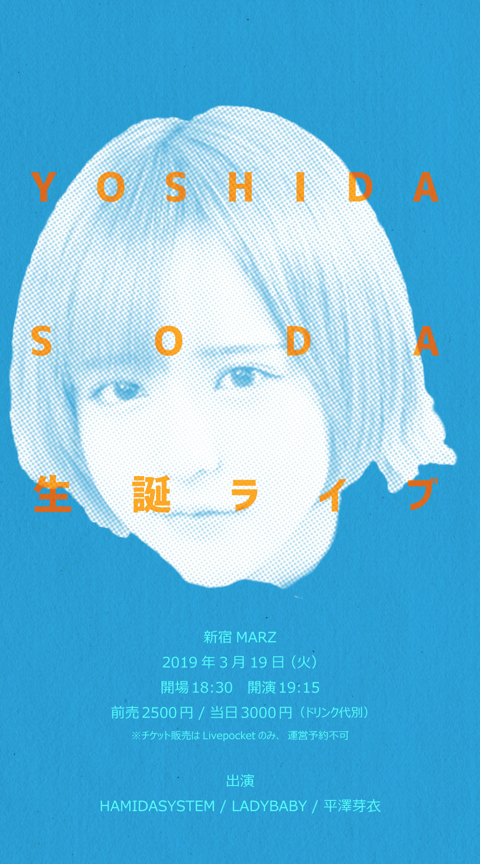 YOSHIDA SODA生誕ライブ