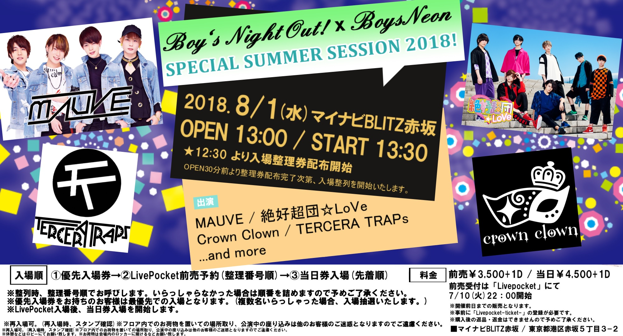 「Boy's Night Out!×BoysNeon」SPECIAL SUMMER SESSION 2018!