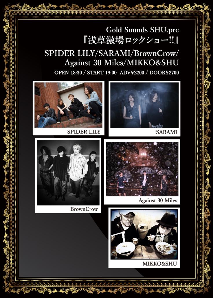 Asakusa Gold Sounds SHU.pre 『浅草激場ロックショー!!』