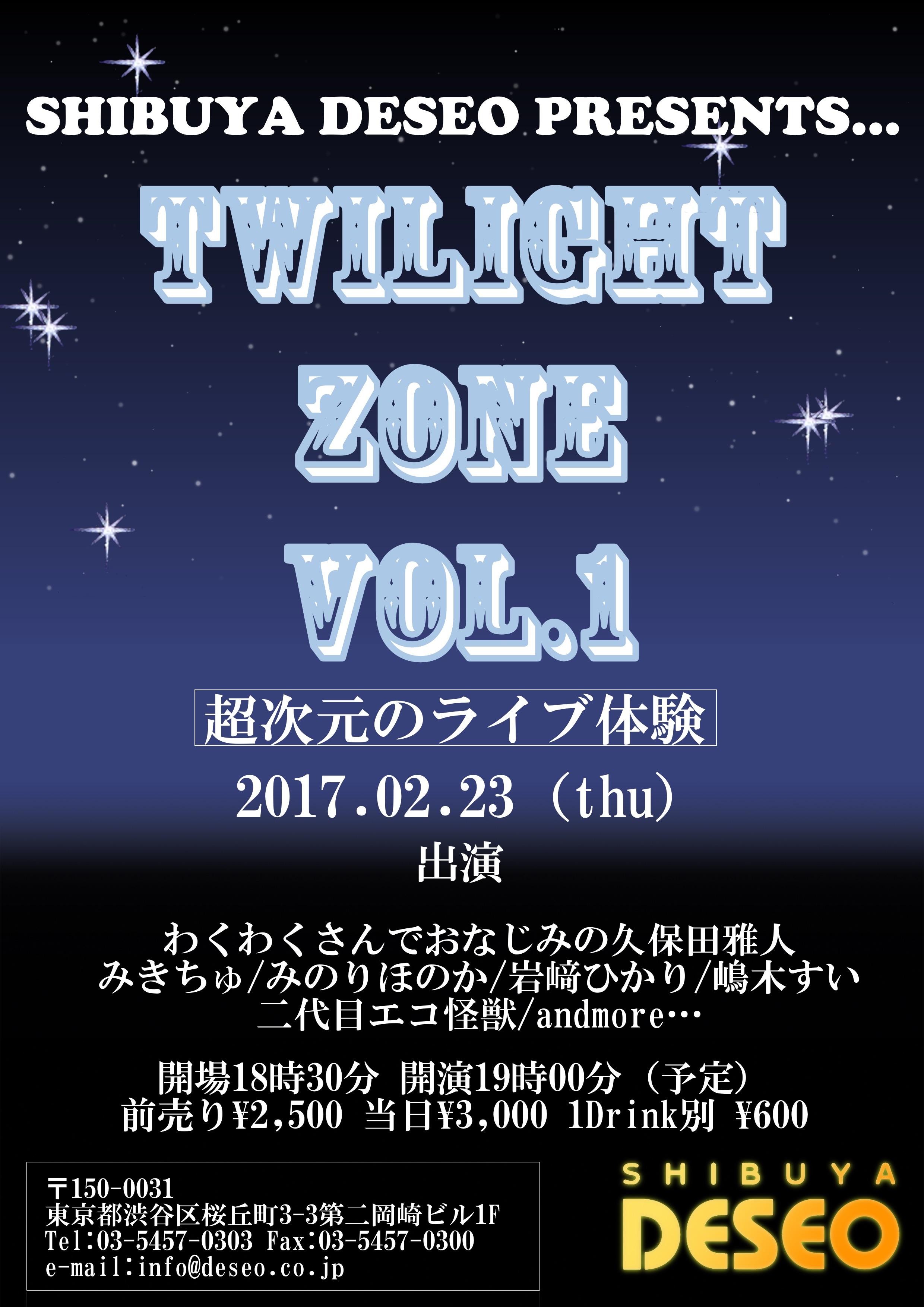 SHIBUYA DESEO PRESENTS『TWILIGHT ZONE Vol.1』
