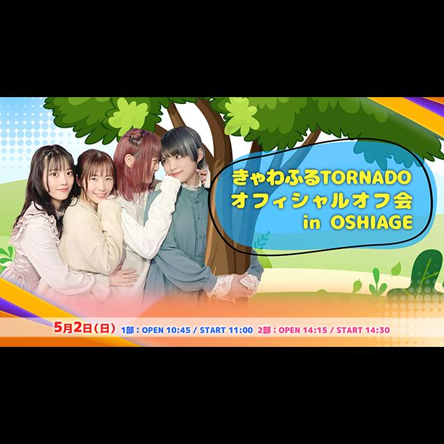 【開催延期】2部:きゃわふるTORNADOオフィシャルオフ会 in OSHIAGE