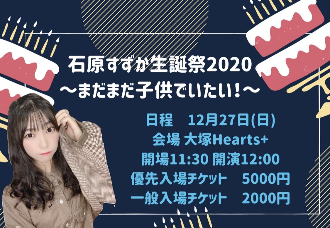 12/27 石原すずか生誕祭2020~まだまだ子供でいたい!~