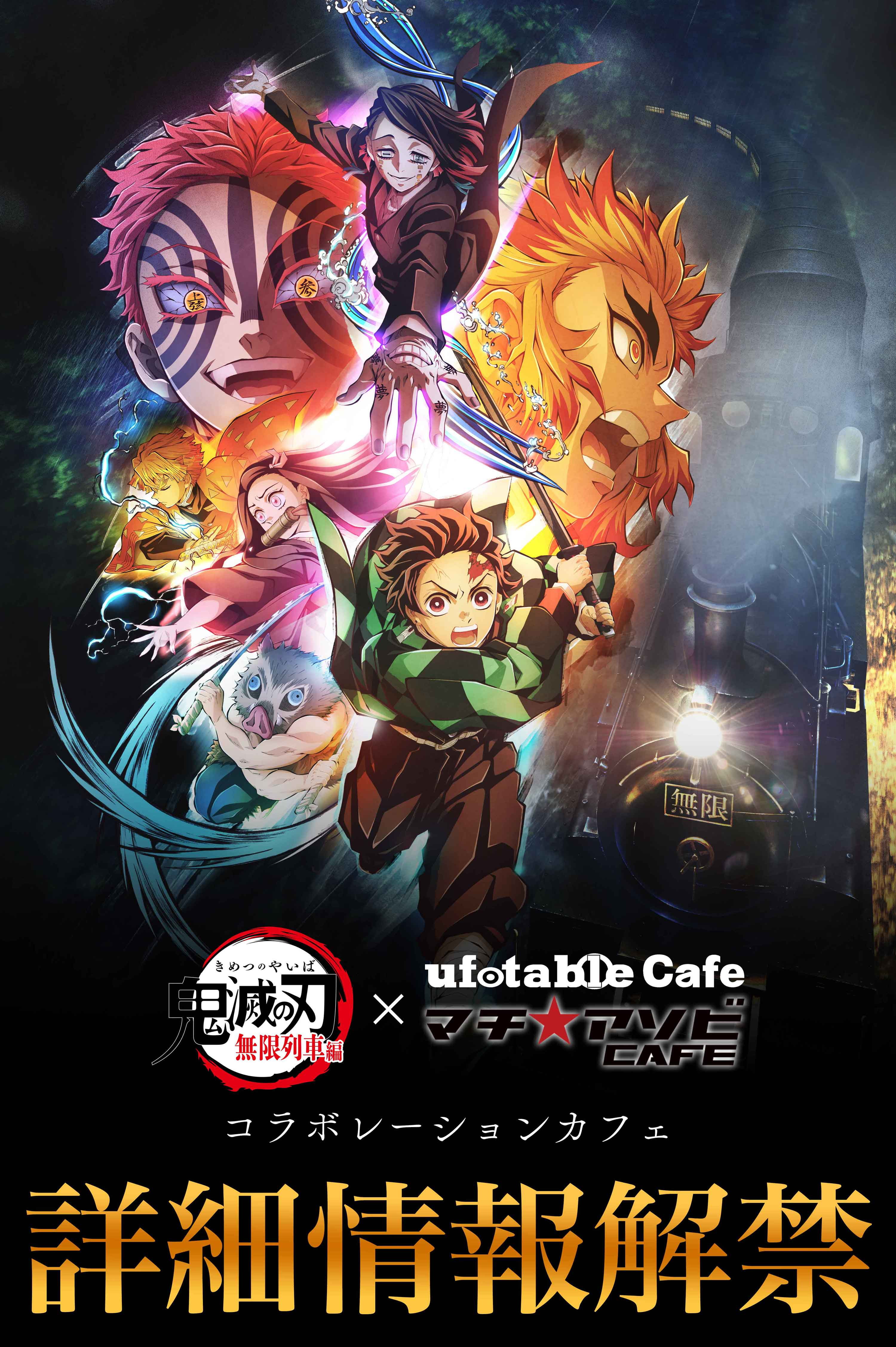 【ufotableCafe or マチ★アソビカフェ東京】テレビアニメ「鬼滅の刃」無限列車編 コラボレーションカフェ