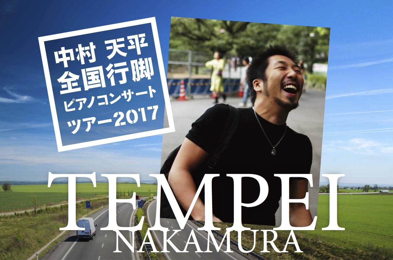 【全国行脚ピアノコンサートツアー2017in島根】