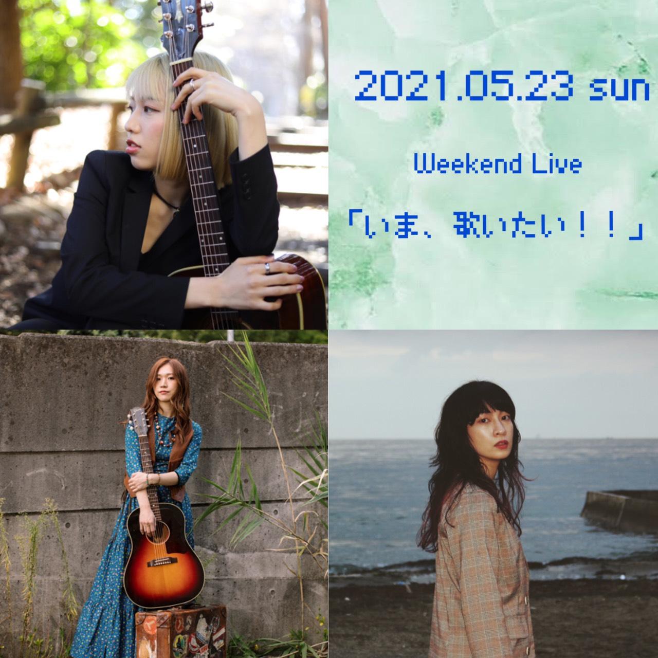 Weekend Live「いま、歌いたい!!」