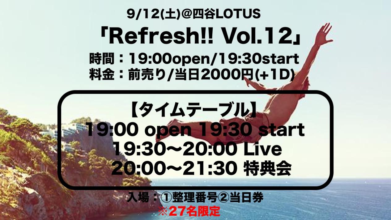 「Refresh‼ Vol.12」