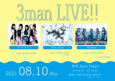 8/10(火) Mystear × Chöu Chöu. × ベクアステラ 3man Live!!