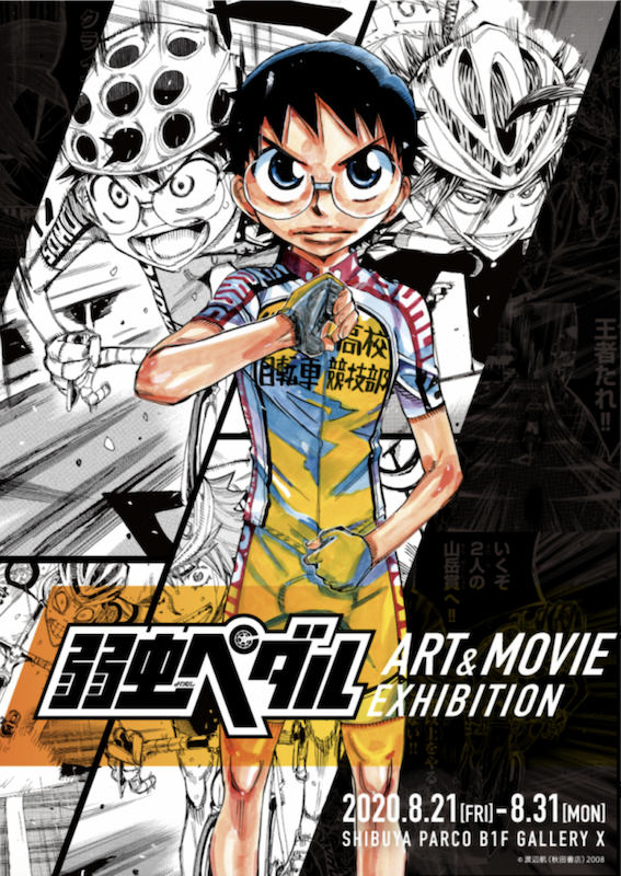8/21(金)入場チケット(先着) 弱虫ペダル ART&MOVIE EXHIBITION