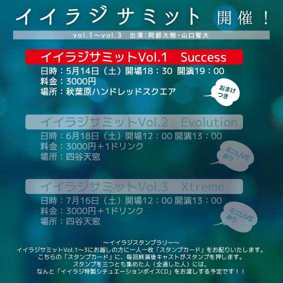イイラジサミットVol.1 Success
