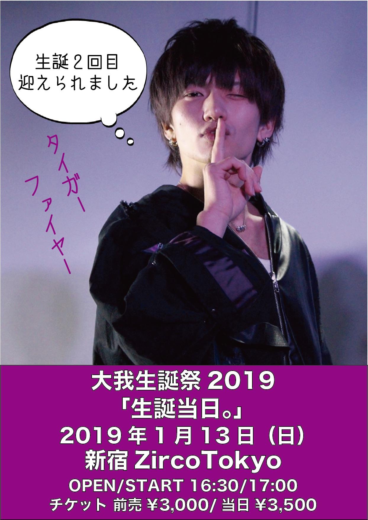新世紀えぴっくすたぁネ申 大我生誕祭2019  「生誕当日。」