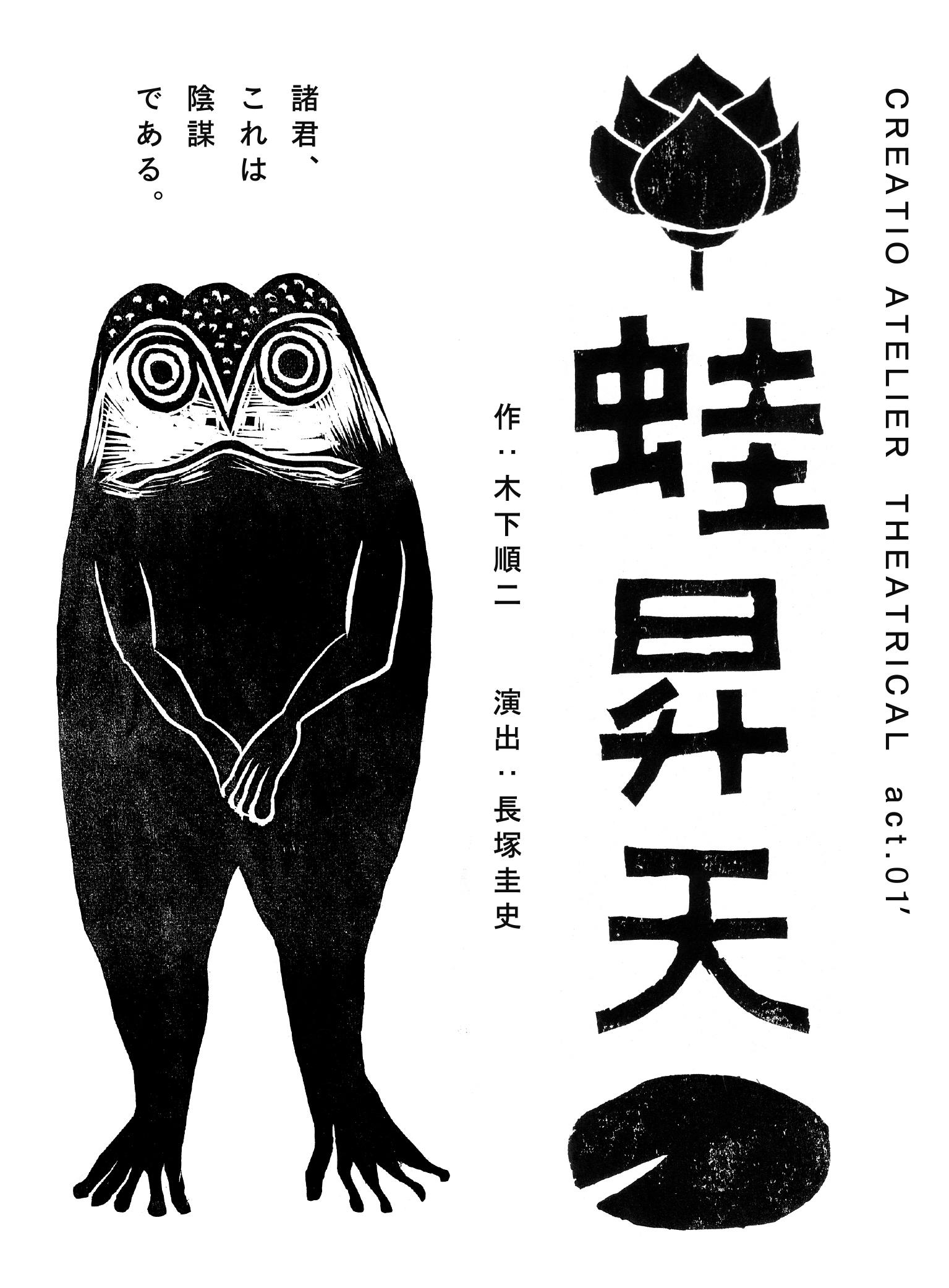 CREATIO ATELIER THEATRICAL act.01' 「蛙昇天」5/2(土)17:30の回