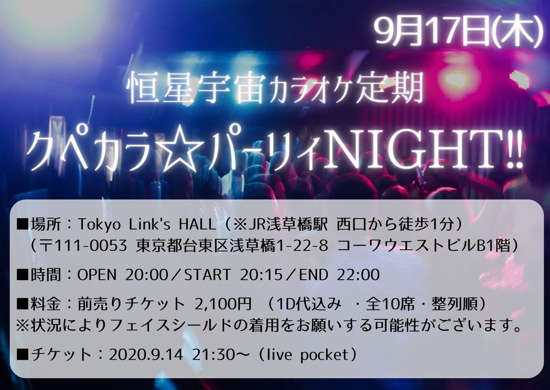 9月17日(木)恒星宇宙カラオケ定期『クペカラ☆パーリィNIGHT‼︎』
