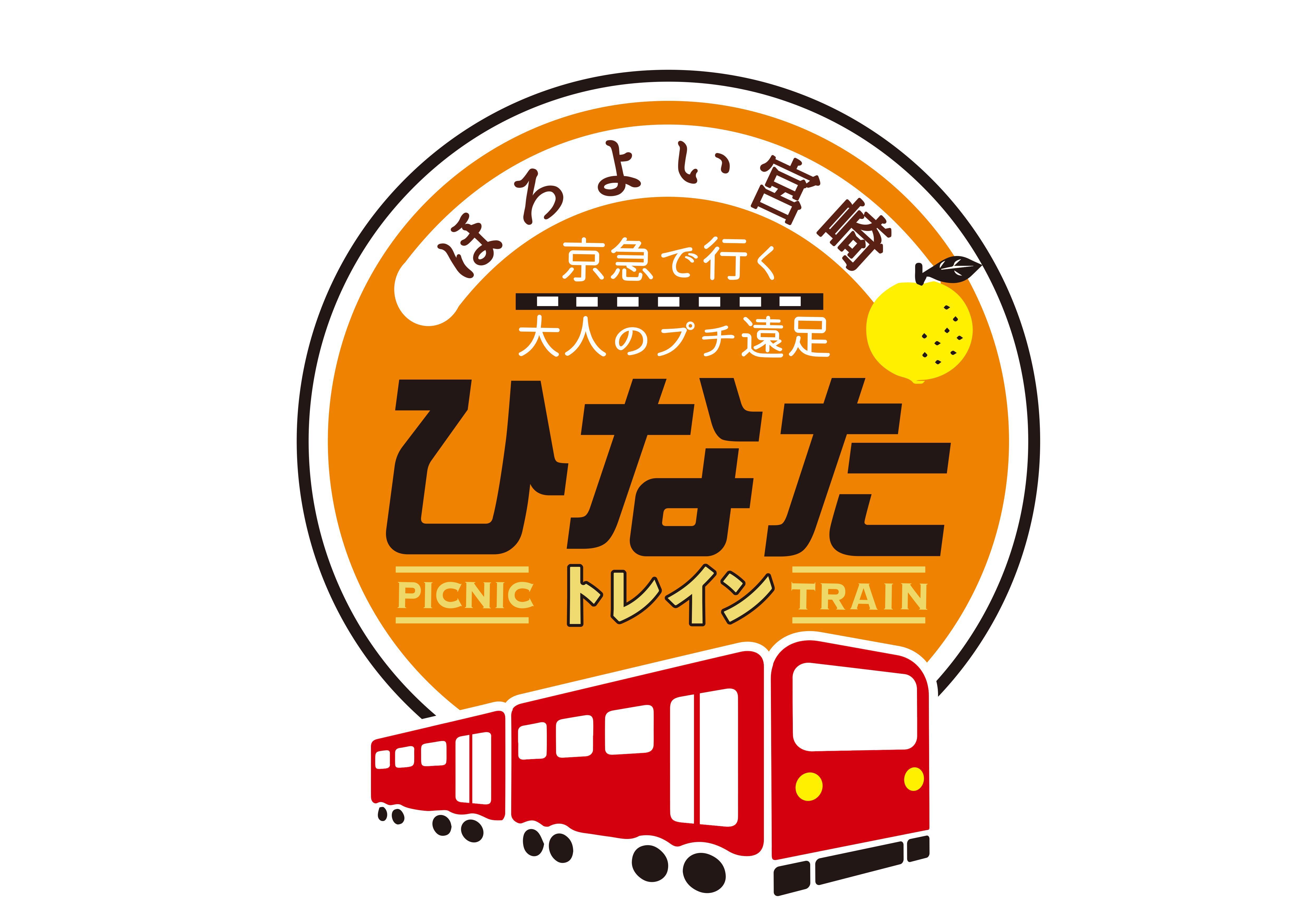 京急で行く大人のプチ遠足『ほろよい宮崎 ひなたトレイン』