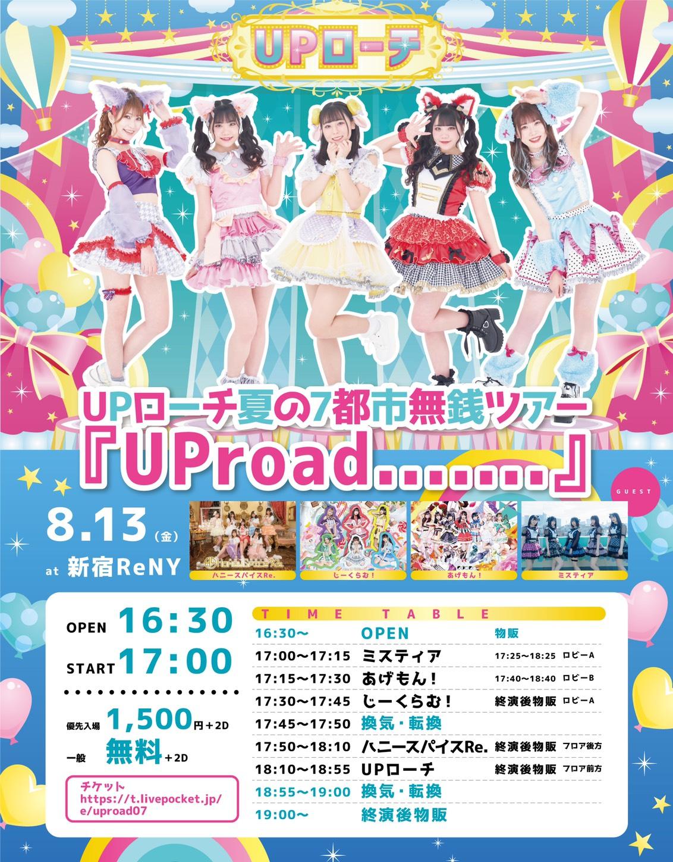 2021/08/13(金) UPローチ夏の7都市無銭ツアー 『UProad.......』 新宿ReNY